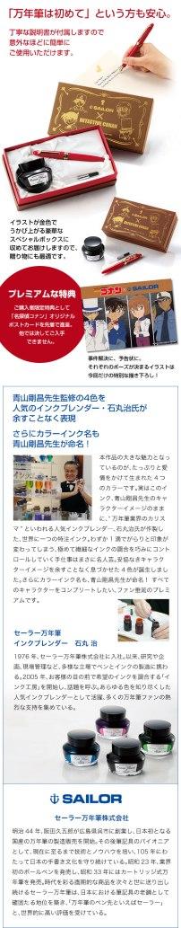 名探偵コナン × セーラー万年筆_04